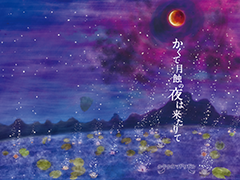 かくて月蝕の夜は来たりて